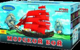 Крупный фейерверк «Морской бой»