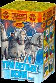 Малый фейерверк «Три белых коня»